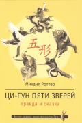 Ци-Гун Пяти зверей: правда и сказка Роттер М.