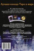 Таро дикой Луны. 44 карты и руководство к гаданию. Moonology Боланд Я.