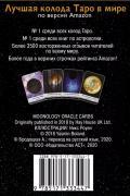 Таро Сила дикой Луны. 44 карты и инструкция для гадания. Moonology Боланд Я.