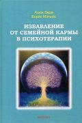 Избавление от семейной кармы в психотерапии Беди А., Мэтьюс Б.