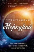 """Ретроградный Меркурий: как обратить хаос в творчество и совершить """"перезагрузку"""" своей жизни Боланд Я., Фарнелл К."""
