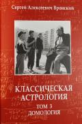 Классическая астрология в 12-ти томах. Том 3. Домология Вронский С.