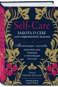 Self-care. Забота о себе для современной ведьмы. Магические способы побаловать себя, питающие и укрепляющие тело и дух Мёрфи-Хискок Э.