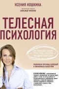 Телесная психология: как изменить судьбу через тело и вернуть женщине саму себя Кошкина К., Никонов А.
