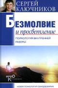 Безмолвие и просветление: психология внутренней работы Ключников С.
