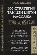 100 стратегий Тай цзи цигун массажа Давыдов М.