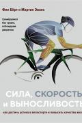 Сила, скорость и выносливость. Как достичь успеха в велоспорте и повысить качество жизни Берт Ф., Эванс М.