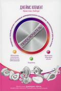 Переключатель: ускорение метаболизма с помощью интервального голодания, протеиновых циклов и кето Клемент Д., Лоберг К.