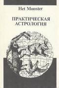 Практическая астрология Het Monster (Колесов Е.)