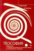 Теософия: Введение в сверхчувственное познание мира и назначение человека Штейнер Р.