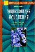 Энциклопедия исцеления. Теория и практика оздоровления души и тела Иванов Ю.