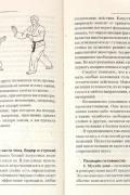 Джиу-джитсу: искусство побеждать. Практическое руководство Радишевский Е.