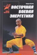 Восточная боевая энергетика: практическое пособие Петров М.