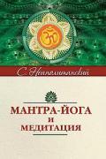 Мантра-йога и медитация Неаполитанский С.