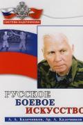 Русское боевое искусство Кадочников А.
