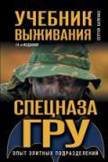 Учебник выживания Спецназа ГРУ: опыт элитных спецподразделений Баленко С.