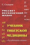 Рассвет бесконечной жизни. Учебник тибетской медицины. Первый (подготовительный) курс Сидоров С.