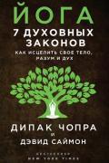 Йога: 7 духовных законов. Как исцелить свое тело, разум и дух Чопра Д., Саймон Д.