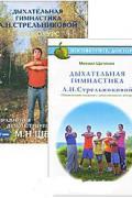 Дыхательная гимнастика А.Н.Стрельниковой (книга + DVD) Щетинин М.