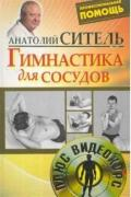 Гимнастика для сосудов (книга без DVD) Ситель А.