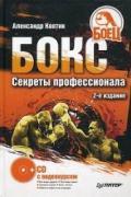 Бокс. Секреты профессионала (книга + DVD) Ковтик А.