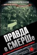 Правда о СМЕРШе. Военная контрразведка в годы войны Иванов Л.