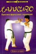 Хапкидо. Техника и практика формальных упражнений (в 2-х книгах) Хван Джэ Юн