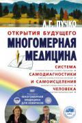 Многомерная медицина. Система самодиагностики и самоисцеления человека (книга + DVD «Многомерная медицина для новичков») Пучко Л.