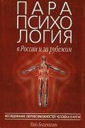 Парапсихология в России и за рубежом. Исследование сверхвозможностей человека в Китае. Часть 1,2 Богачихин М.