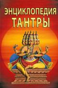 Энциклопедия тантры Неаполитанский С., Матвеев С.