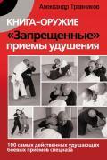 Книга-оружие. «Запрещенные» приемы удушения. 100 самых действенных удушающих боевых приемов спецназа Травников А.