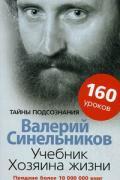 Учебник Хозяина жизни. 160 уроков Валерия Синельникова Синельников В.