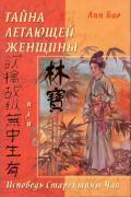 Тайна летающей женщины, или Исповедь Старейшины Чая Лин Бао