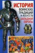 История воинских традиций и искусств Западной Европы Мандзяк А.