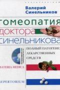 Гомеопатия доктора Синельникова: Полный патогенез лекарственных средств. Materia Medica. Repertorium (книга+CD) Синельников В.