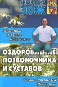 Оздоровление позвоночника, суставов и всего организма: методики доктора С.М.Бубновского Бубновский С.