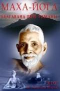 МАХА-ЙОГА, или предание Упанишад в свете поучений Бхагавана Шри Раманы Могилевер О. (перевод, составление, редакция)
