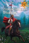 Русские воинские традиции Максимов С.