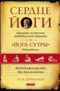 Сердце йоги: Принципы построения индивидуальной практики Дешикачар Т.