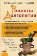 Рецепты долголетия. Жемчужины медицины Востока и Запада Кашницкий С.