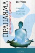 Пранаяма  «позвоночное дыхание»: Путешествие во Внутреннее Пространство Йогани