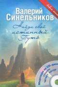 Найди свой Истинный Путь (книга + CD) Синельников В.