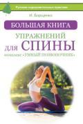 Большая книга упражнений для спины: комплекс «Умный позвоночник» Борщенко И.