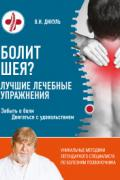 Болит шея? Лучшие лечебные упражнения Дикуль В.