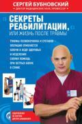 Секреты реабилитации, или жизнь после травмы Бубновский С.