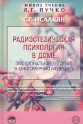 Радиэстезическая психология в доме. Эмоциональное введение в Многомерную медицину Исаакян С.