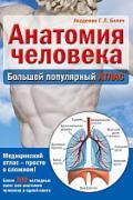 Анатомия человека: большой популярный атлас Билич Г., Лукашанец Д., Мазур О.