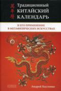 Традиционный китайский календарь и его применение в метафизических искусствах Костенко А.
