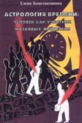 Астрология времени: человек как участник массовых процессов Константинова Е.