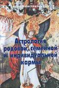 Астрология родовой, семейной и индивидуальной кармы Константинова Е.